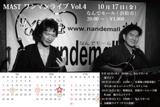 201410ワンマンフライヤー.jpg
